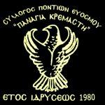 eyosmos-panagia-kremasth-logo