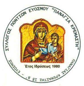 eyosmos-panagia-kremasth-logo2