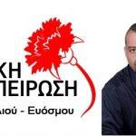laikh-syspeirwsh-logo3