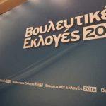 ekloges-boyleytikes-2015