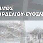 dhmos-kordeliou-evosmou