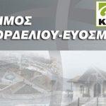 dhmos-kordeliou-evosmou-kep