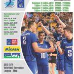 volley-european-leaque-2015