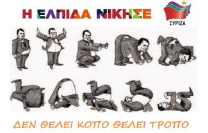 syriza-kwlotoumpa-elpida-nikhse