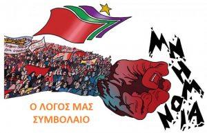 syriza-mnhmonio-grothia-logos-symbolaio