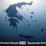 ekloges-boyleytikes-2015-2