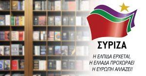 syriza-elpida-ellada-proxwraei-eyrwph-allazei