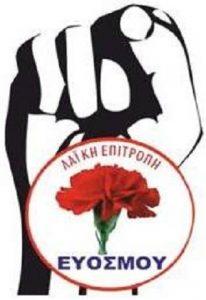laikh-epitroph-eyosmoy-2