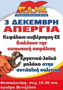 thessalonikh-pame-apergia-3-dekembrh
