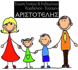 enwsh-gonewn-kordelioy-eyosmoy-aristotelhs