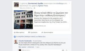 basileiadhs-eptanhsoy-facebook