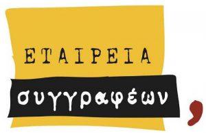 etairia-syggrafewn-logo