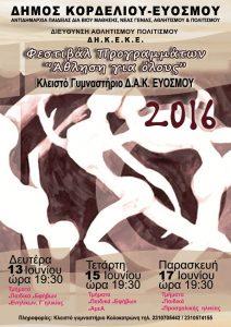 festival-athlhsh-gia-oloys-kordelio-evosmos-2016