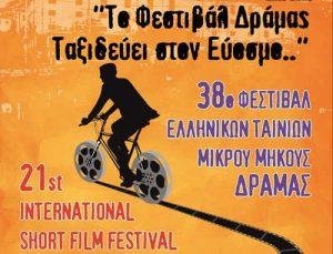 festival-dramas-2016-kordelio-evosmos