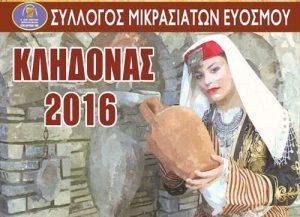 mikrasiates-evosmos-klhdonas-2016