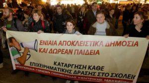 omospondia-gonewn-kentrikhs-makedonias-dhmosia-dwrean-paideia