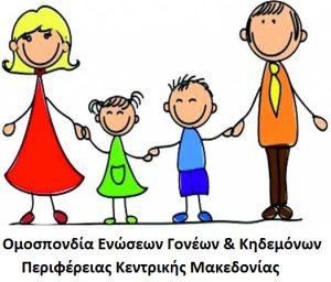 omospondia-gonewn-kentrikhs-makedonias-logo