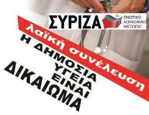 syriza-ygeia