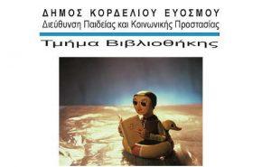 dhmos-dhmotikh-bibliothikh