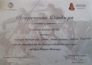 karpenhsi-dhmarxos-panagia-kremasth-1