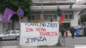 pleisthriasmoi-kanena-spiti-syriza