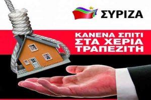 syriza-pleisthriasmoi