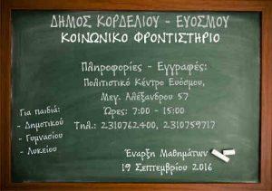koinwniko-frontisthrio-dhmos-kordelio-eyosmos