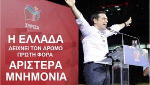 tsipras-prwth-fora-aristera-mnhmonia
