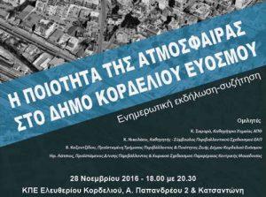 atmosfaira-kordelio-eyosmos-kentro-perivallontikhs-ekpaideyshs-2